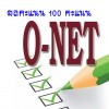 ผลคะแนน O-NET  100 คะแนนเต็ม