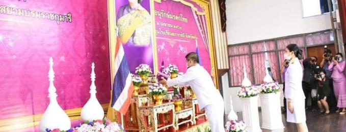 วันคล้ายวันพระราชสมภพ สมเด็จพระกนิษฐาธิราชเจ้า กรมสมเด็จพระเทพรัตนราชสุดาฯ สยามบรมราชกุมารี และวันอนุรักษ์มรดกไทย