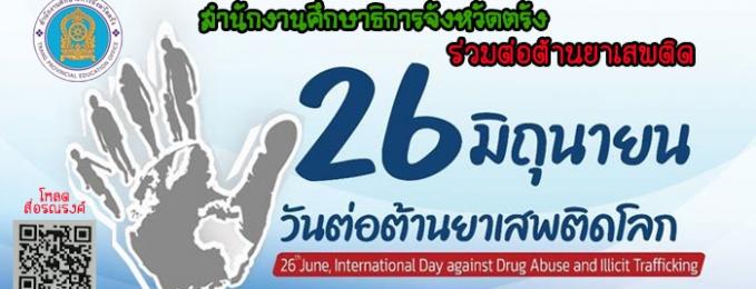 26 มิถุนายน  วันต่อต้านยาเสพติดโลก สำนักงานศึกษาธิการจังหวัดตรัง ร่วมต่อต้านยาเสพติด
