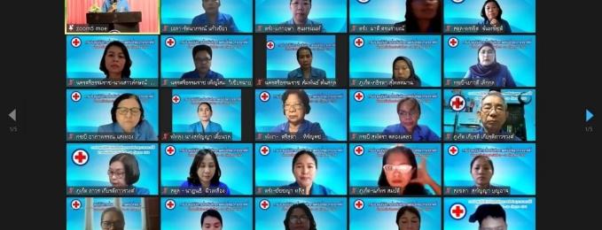 ประชุมปฏิบัติการส่งเสริมศักยภาพบุคลากรเครือข่ายยุวกาชาดภาคใต้ (ผ่านระบบออนไลน์)