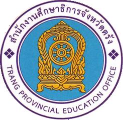 ประกาศคณะกรรมการศึกษาธิการจังหวัดตรัง เรื่อง รับสมัครคัดเลือกบุคคลเพื่อ ย้าย โอน ข้าราชการครูและบุคลากรทางการศึกษา และย้ายข้าราชการพลเรือนสามัญ โอนพนักงานส่วนท้องถิ่นและข้าราชการอื่น มาบรรจุและแต่งตั้งเป็นข้าราชการครูและบุคลากรทางการศึกษา ตำแหน่งบุคลากรทางการศึกษาอื่น ตามมาตรา 38 ค. (2)